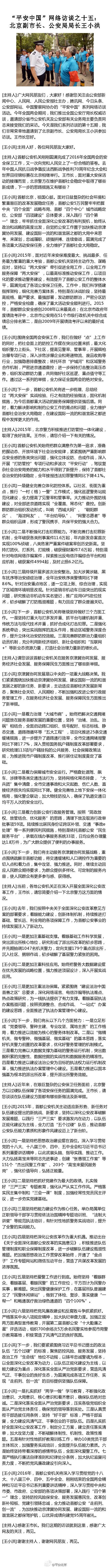 ��v:北京市公安局民�g微博