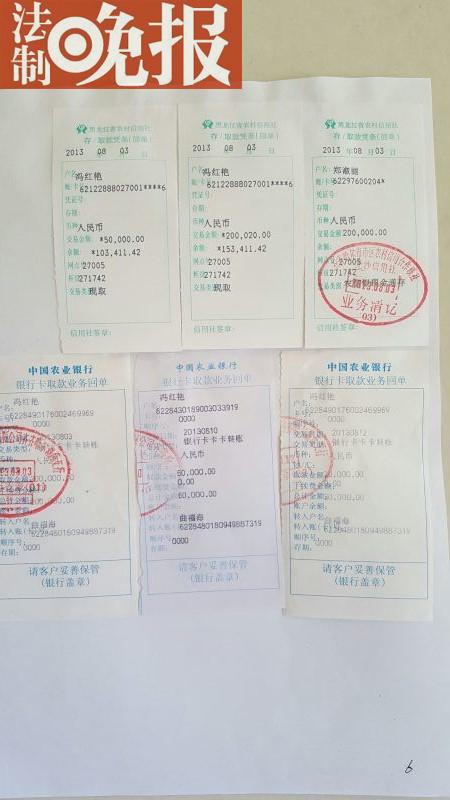 当事人提供的内蒙古官员部分巨额资金往来明细