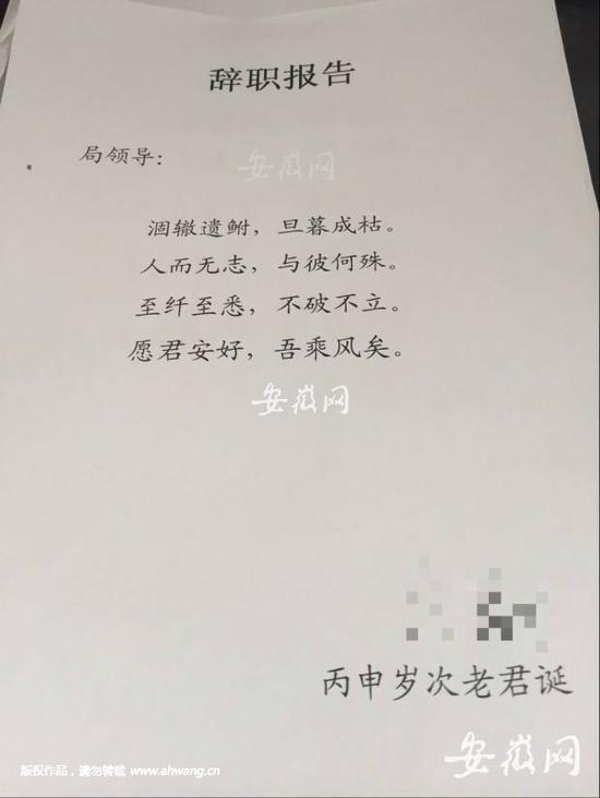 """该信标题为""""辞职报告"""",内容以书信方式,抬头为""""局领导"""",作者落款被图片"""