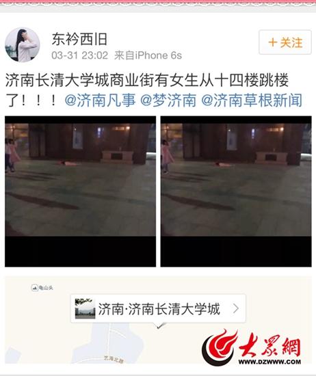 3月31日晚上23时许,微博网友@东衿西旧爆料称济南长清大学城商业街有女生从十四楼跳楼。
