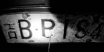 """车牌上的""""P""""实际应为""""B"""" N8"""