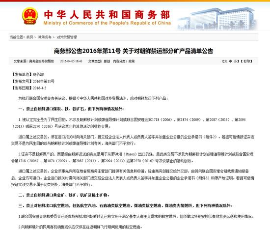 商务部发布对朝禁运产品清单