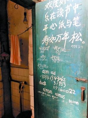 """魏永康家厕所的门上,都写着""""打油诗""""。"""