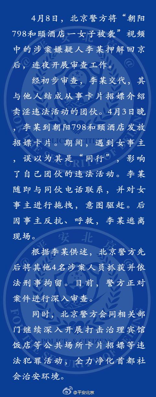 平安北京微博