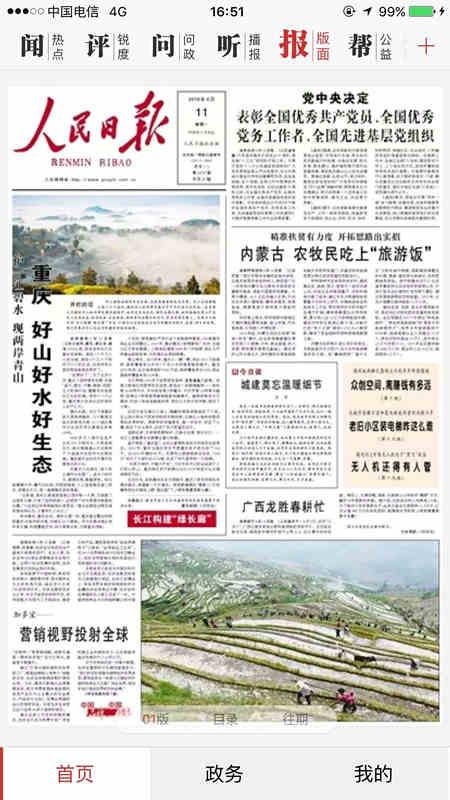 重庆平均3天上1次《人民日报》