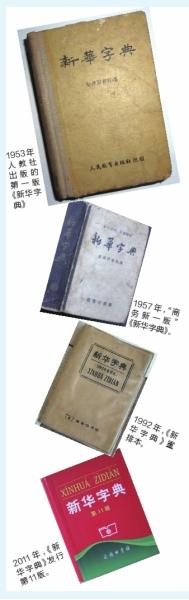 《新华字典》