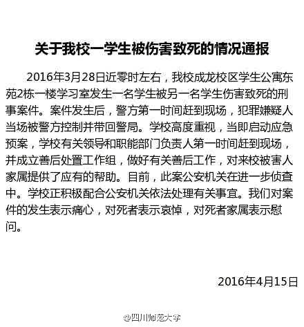 四川师范大学传递门生被中伤致死状况