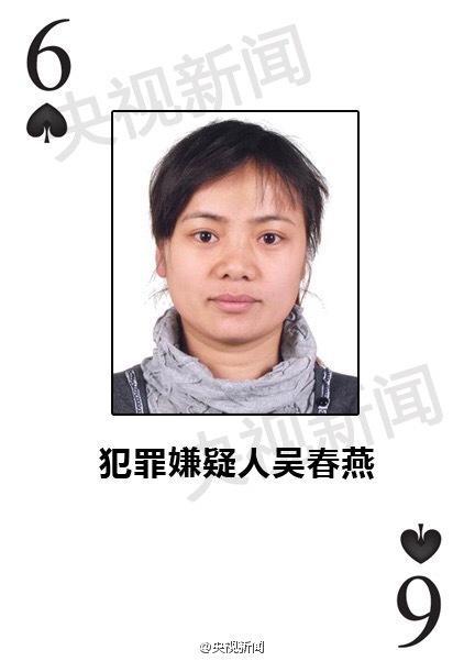 吴春燕。资料图