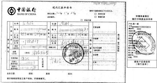 """2011年11月25日,范秀玲(左)、陈一超(右)账户给名为""""贾渊""""小我账户转账的凭据。范秀玲/供图"""