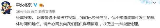 北京警方征集线索