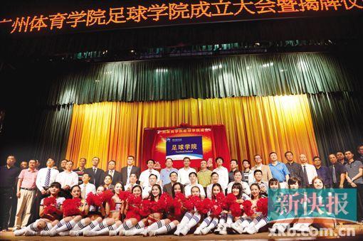 广州体育学院足球学院揭牌典礼昨天举办。新快报记者 夏世焱/摄