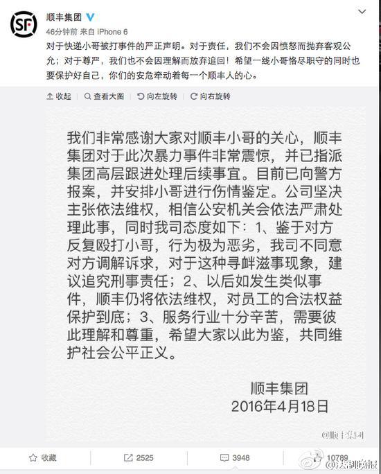 顺丰公司此前发表的声明