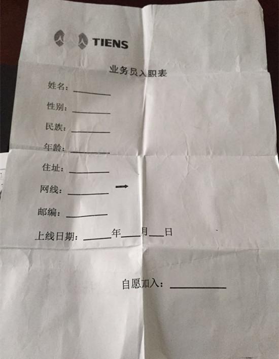 该窝点上线入伙需填表格