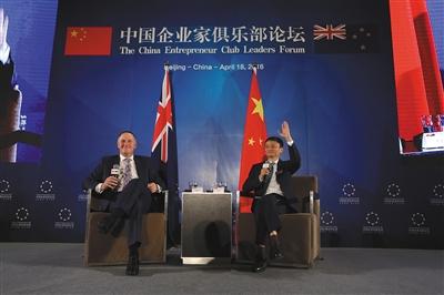 18日,中国企业家俱乐部论坛-新西兰总理午餐会,新西兰总理约翰·基和马云现场回答嘉宾提问。新京报记者 侯少卿 摄