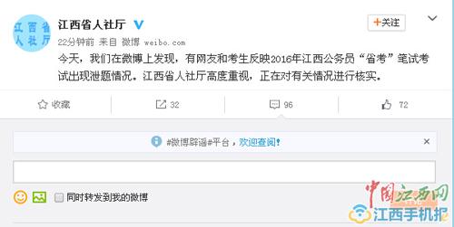 江西省人社厅官方微博发布消息表示将核查