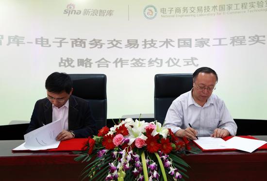 新浪智库负责人孟波(左)与清华电子商务实验室柴跃廷(右)签约