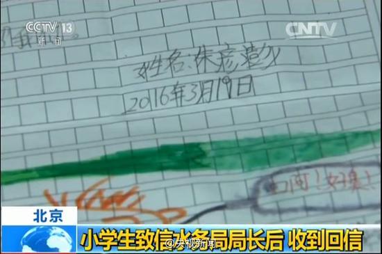 给北京水务局局长写的信