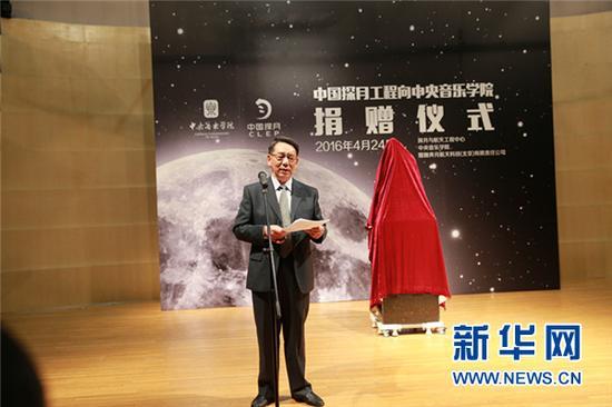 图为国家探月工程总描绘师吴伟仁致辞。许瑞 摄