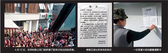 南京一公司非法集资超20亿元跑路
