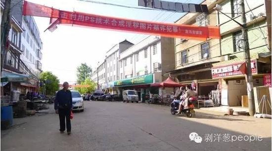 双峰县诈骗的发源地走马街镇,横跨在马路上方的标语。新京报记者曹晓波 摄