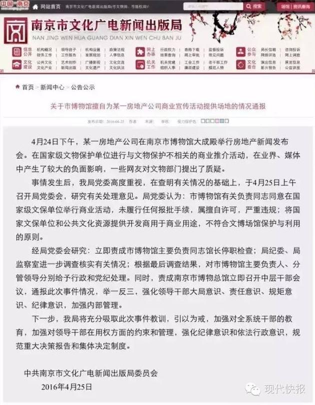 南京市文广新局经过其民间网站公布音讯。
