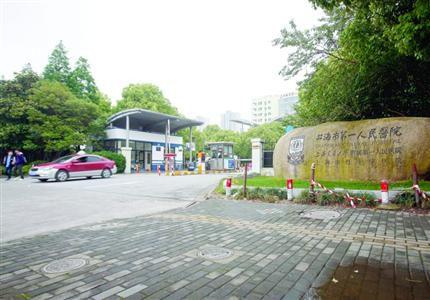 上海榜首公民病院松江南院