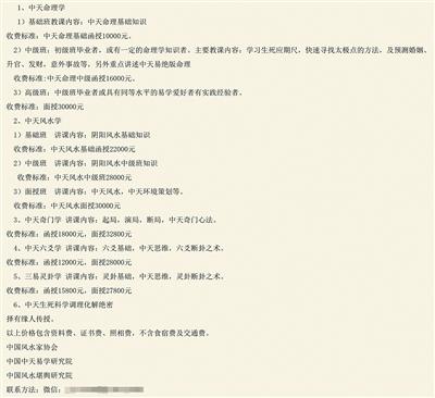 """""""中国风水家协会""""开办的中国中天易学研究院,开设""""命理""""、""""风水""""、生死科学调理化解等课程。网络截图"""