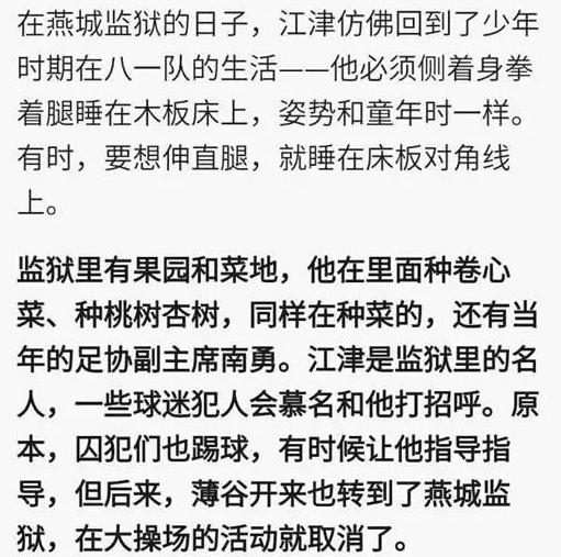 媒体对江津的狱中生活描述