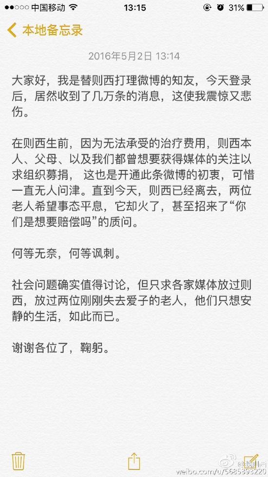 魏则西的网友帮助其更新微博。