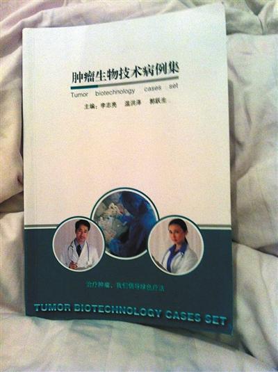 荣荣出示的一本由涉事医院肿瘤科编制的书,列举滑膜肉瘤在内的42种癌症病人治疗好转的病例。 新京报记者 李相蓉 摄