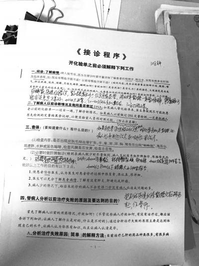 《接诊程序》上写满了笔记。
