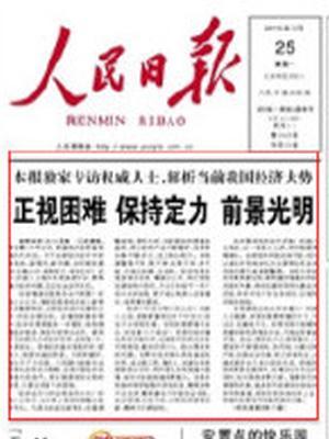 2015年5月25日人民日报头版截图。