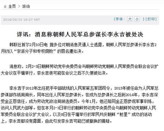 韩联社2月的一篇报道称李永吉已经被处决。