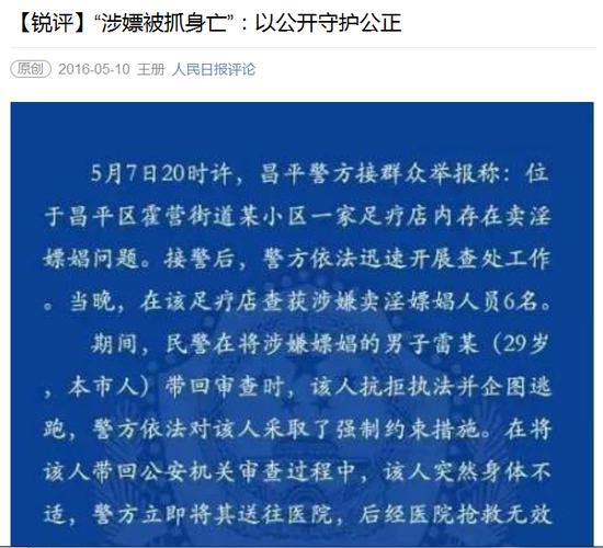 人民日报评大发5分PK10涉嫌嫖娼身亡