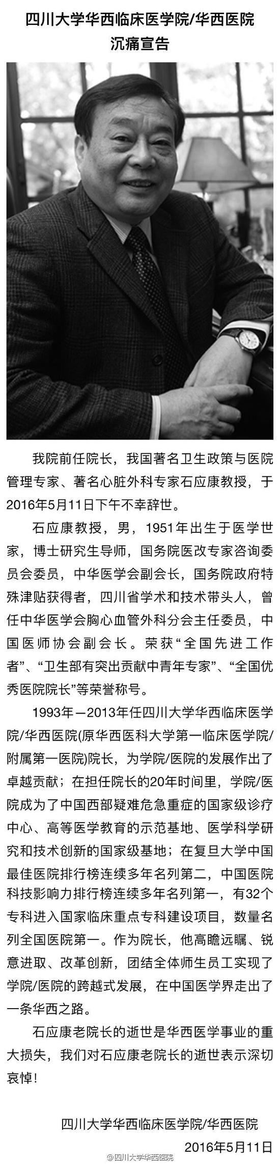 四川大学华西临床医学院/华西病院悲痛宣布