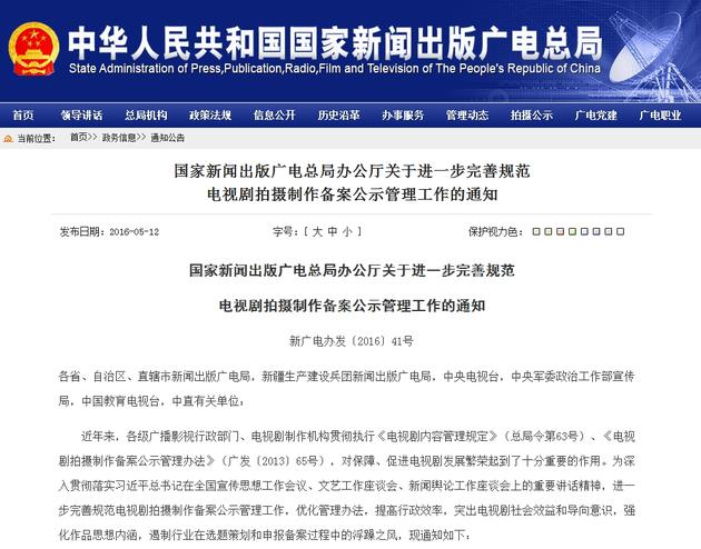 国家新闻出版广电总局发布通知。