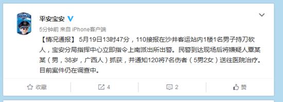 深圳市公安局宝安分局官方微博截图