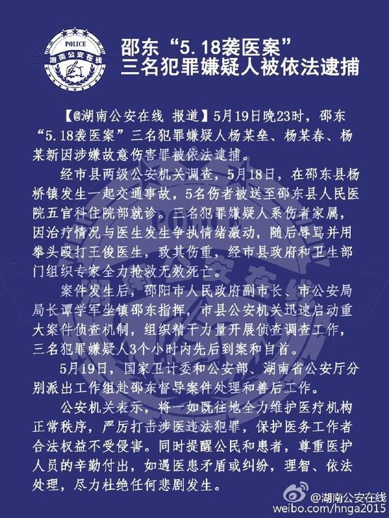 湖南警方通报。