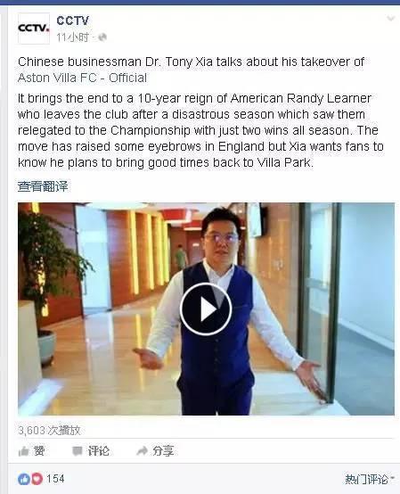 """▲而这则中国贩子收购英国足球俱乐部的消息,仅仅播种了154个网友的差别""""心境""""。但值得留神的是,国民日报还专门给出了这位贩子的视频"""