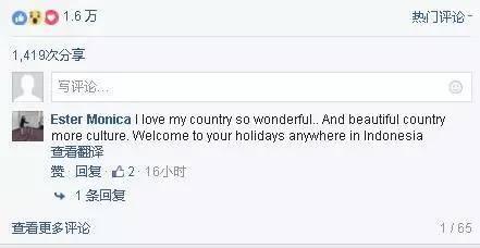 ▲图为央视在Facebook上宣布的印尼的美景,另有来自印尼的网友留言说她很爱本人的故国,欢送各人去那边度假
