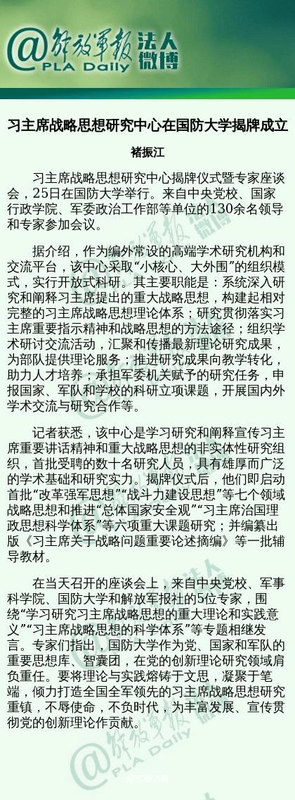 国防大学成立习近平战略思想研究中心