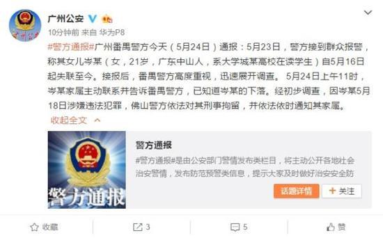 广州警方通告
