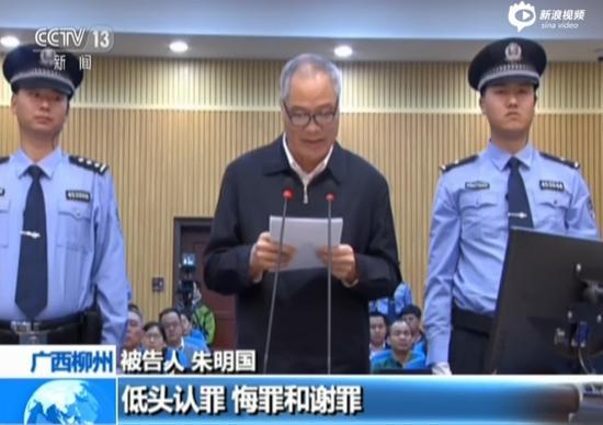 广东政协原主席朱明国受审 当庭垂泪痛哭