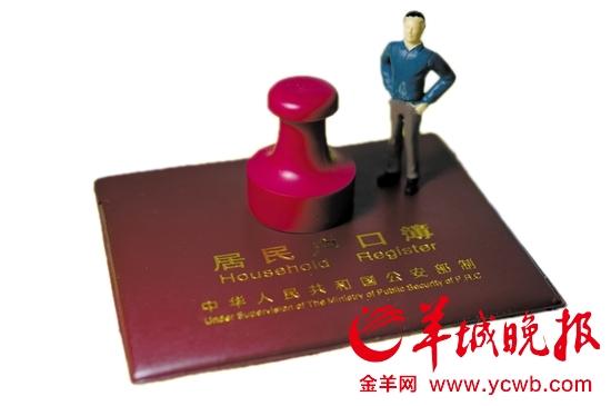 广州市积分制入户实施细则征求修订意见 东方IC供图