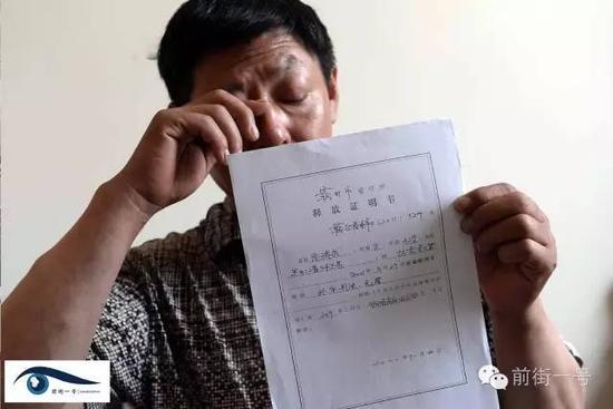 黑龙江男子被控杀人洗冤4年后难获国家赔偿