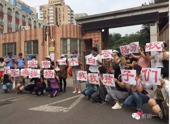 6月3日下午,家长在学校门口聚集呼吁