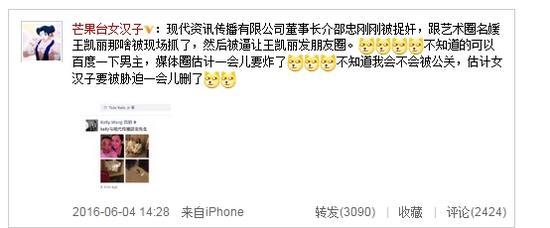 王凯丽微博_出版人邵忠否认偷情王凯丽被捉奸发律师函要