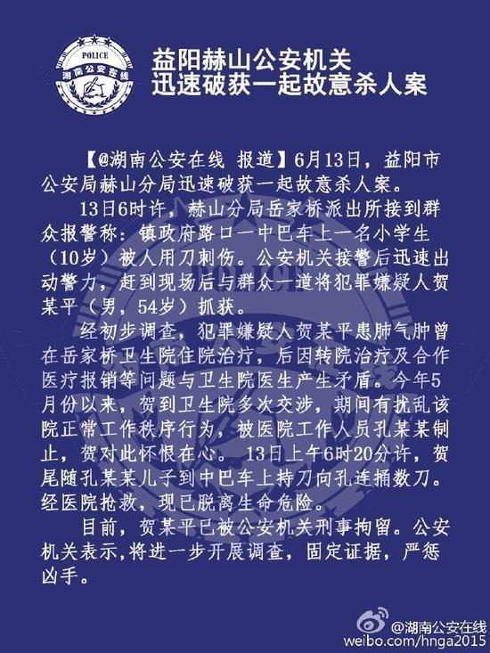 湖南公安在线发布通告