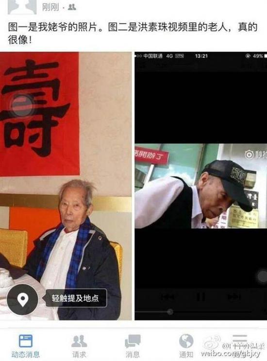 左图为网友外公丁兆民,右为网友找寻的荣民老伯伯,也是洪素珠影片中遭辱骂的荣民。