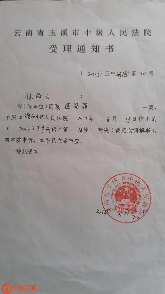 法院驳回告诉书显现孙泽云是偷盗罪。